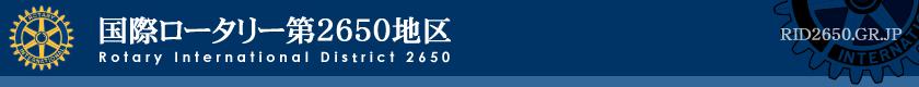 国際ロータリー第2650地区(滋賀、福井、京都、奈良)ガバナー事務所
