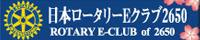 日本ロータリーEクラブ2650