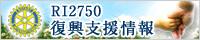 2750地区復興支援サイト